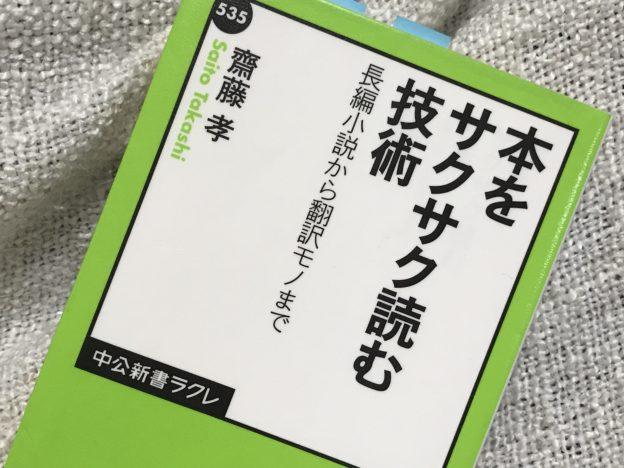 本をサクサク読む技術 - 長編小説から翻訳モノまで