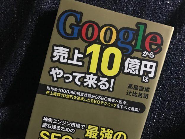 Googleから売上10億円はやって来る!