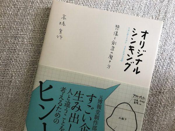 オリジナルシンキング(高橋宣行)