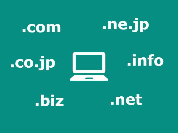 webサイトを作ったら公開に向けてドメインを取得しましょう